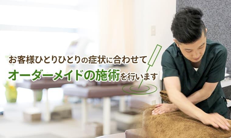 みどりの鍼灸治療院